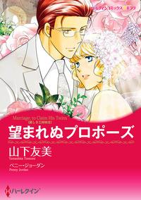 望まれぬプロポーズ-電子書籍