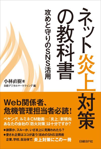 ネット炎上対策の教科書 攻めと守りのSNS活用-電子書籍