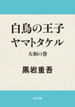 白鳥の王子 ヤマトタケル 大和の巻-電子書籍