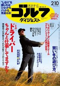 週刊ゴルフダイジェスト 2015/2/10号