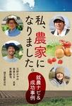 私、農家になりました。-電子書籍