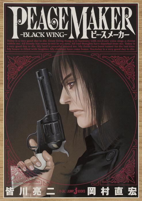 PEACE MAKER ―BLACK WING―拡大写真