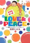 Love&Peace~清野とおるのフツウの日々~ 1巻-電子書籍