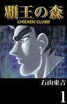 覇王の森 -CHICKEN CLUBII- 1-電子書籍