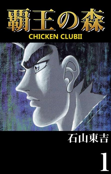 覇王の森 -CHICKEN CLUBII- 1拡大写真