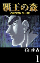 覇王の森 -CHICKEN CLUBII-