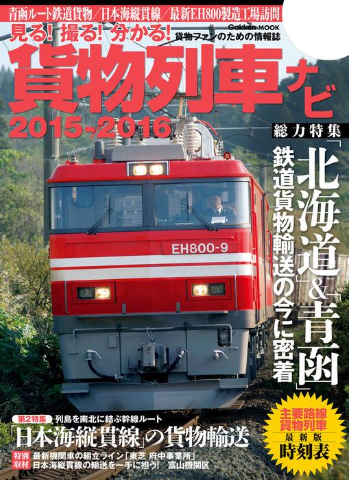 貨物列車ナビ2015-2016拡大写真