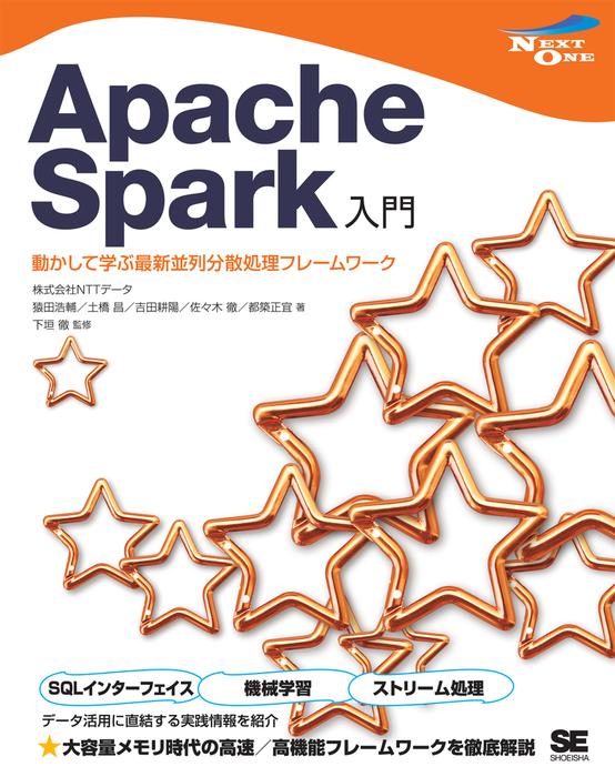 Apache Spark入門 動かして学ぶ最新並列分散処理フレームワーク-電子書籍-拡大画像