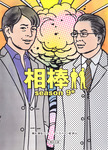 相棒 season9 中-電子書籍