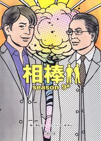 相棒 season9 中