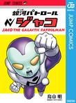 銀河パトロール ジャコ-電子書籍