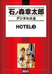 HOTEL(3)-電子書籍
