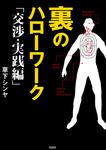 裏のハローワーク 交渉・実践編-電子書籍