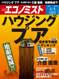 週刊エコノミスト (シュウカンエコノミスト) 2017年04月04日号