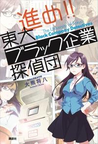 進め!! 東大ブラック企業探偵団-電子書籍