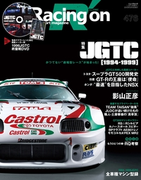 Racing on No.476-電子書籍