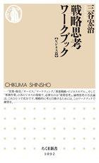 戦略思考ワークブック 【ビジネス篇】