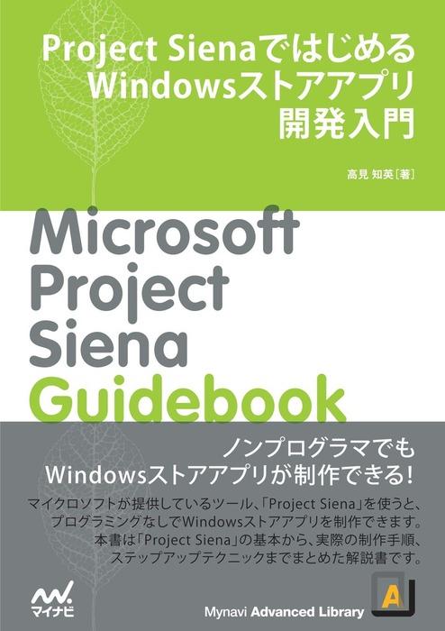 Project SienaではじめるWindowsストアアプリ開発入門拡大写真