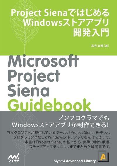 Project SienaではじめるWindowsストアアプリ開発入門-電子書籍