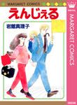 えんじぇる-電子書籍
