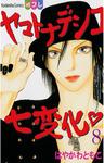 ヤマトナデシコ七変化 完全版(8)-電子書籍