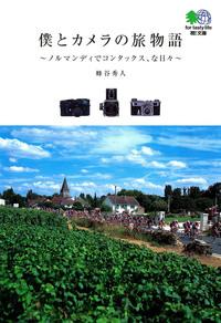 僕とカメラの旅物語 : ノルマンディでコンタックス、な日々-電子書籍
