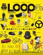 「LOOP Magazine」シリーズ