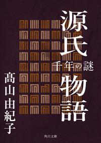 源氏物語 千年の謎