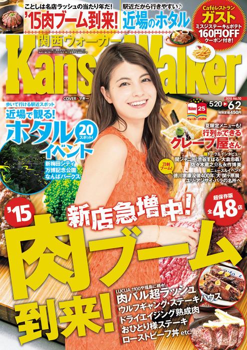 KansaiWalker関西ウォーカー 2015 No.10拡大写真