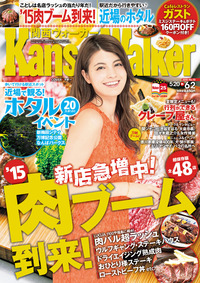 KansaiWalker関西ウォーカー 2015 No.10