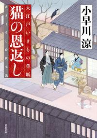 大江戸いきもの草紙 : 2 猫の恩返し-電子書籍