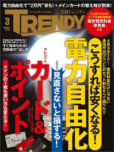 日経トレンディ 2016年 3月号 [雑誌]-電子書籍