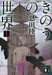 きのうの世界(上)-電子書籍