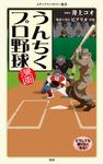 漫画・うんちくプロ野球-電子書籍