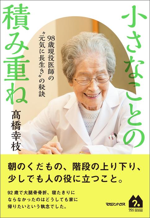 """小さなことの積み重ね 98歳現役医師の""""元気に長生き""""の秘訣拡大写真"""