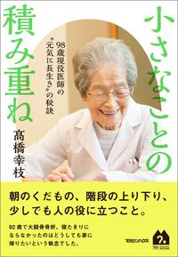 """小さなことの積み重ね 98歳現役医師の""""元気に長生き""""の秘訣-電子書籍"""