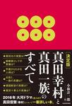 [決定版]真田幸村と真田一族のすべて-電子書籍