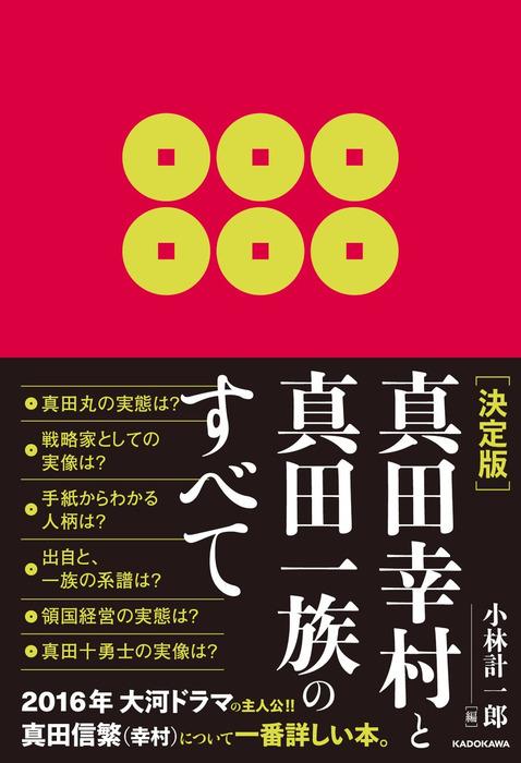 [決定版]真田幸村と真田一族のすべて拡大写真