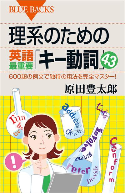 理系のための英語最重要「キー動詞」43 600超の例文で独特の用法を完全マスター!-電子書籍