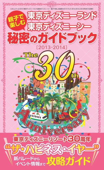 東京ディズニーランド&東京ディズニーシー 親子で楽しむ秘密のガイドブック<2013-2014>拡大写真