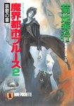 魔界都市ブルース2〈哀歌の章〉-電子書籍