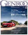 GENROQ 2016年11月号-電子書籍