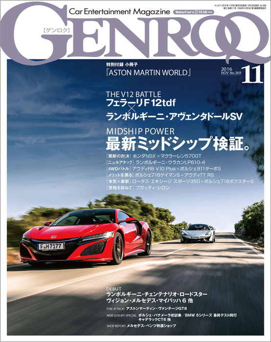 GENROQ 2016年11月号拡大写真