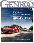 「GENROQ」シリーズ