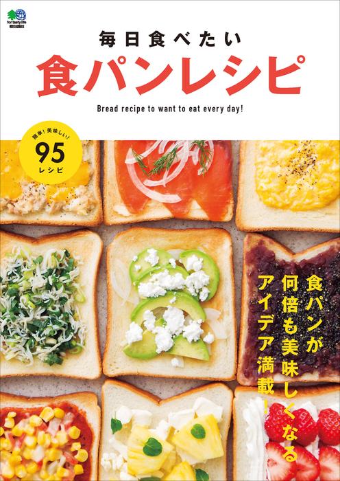 毎日食べたい食パンレシピ拡大写真