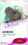 遠距離結婚【ハーレクイン・セレクト版】-電子書籍