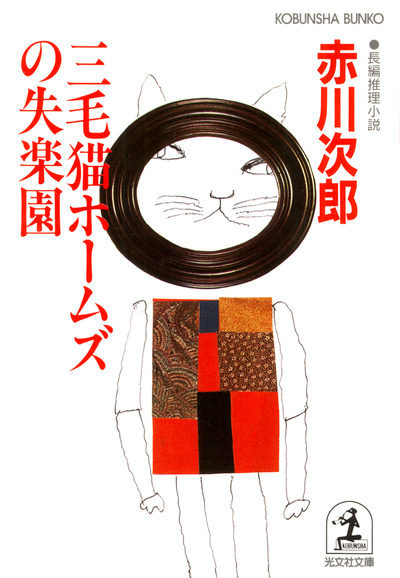三毛猫ホームズの失楽園-電子書籍
