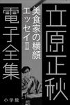 立原正秋 電子全集10 『美食家の横顔 エッセイII』-電子書籍