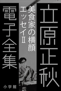 立原正秋 電子全集10 『美食家の横顔 エッセイII』
