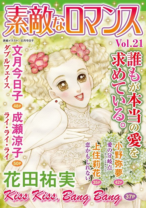 素敵なロマンス vol.21拡大写真